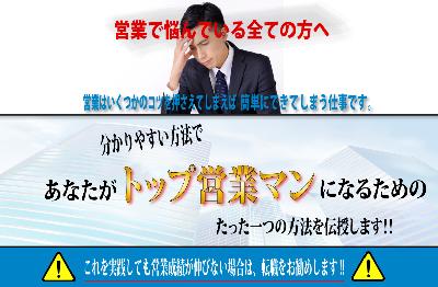 営業マン救出プログラム.png